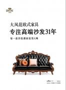 """大风范荣获""""上海最具影响力品牌""""大奖"""